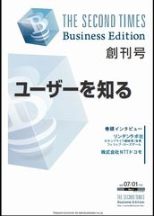 THE SECOND TIMES Business Edition(STビジネス)を創刊しました