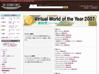 Virtual World of the Year 2007 アワード、一般投票受付開始!