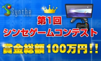 Synthe、正式サービス7/30開始決定! 「第1回シンセゲームコンテスト」も開催