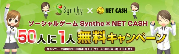 Synthe、「ソーシャルゲームSynthe×NET CASH 50人に1人無料キャンペーン」実施