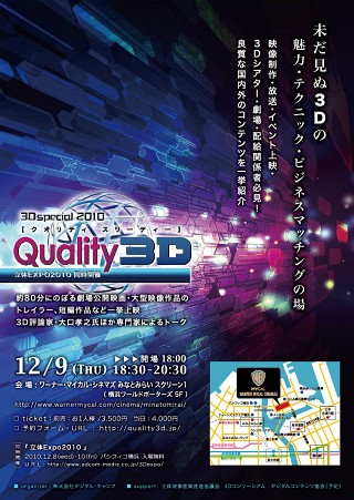12/9、3D映像&トークイベント「3D special 2010 Quality3D」開催