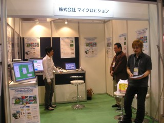【VWCE2008レポート】国内の仮想世界関連企業が終結!「Virtual World Conference&Expo 2008」写真レポート(1)